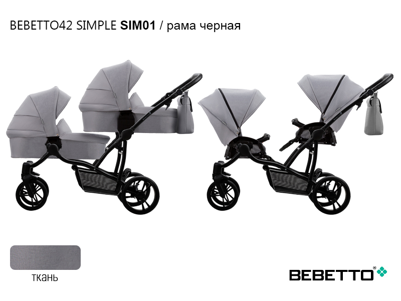 Коляска для двойни 2 в 1 Bebetto42 SIMPLE